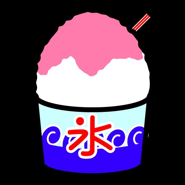 かわいいかき氷の無料イラスト・商用フリー