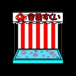 goldfish-scooping_01-street-stall