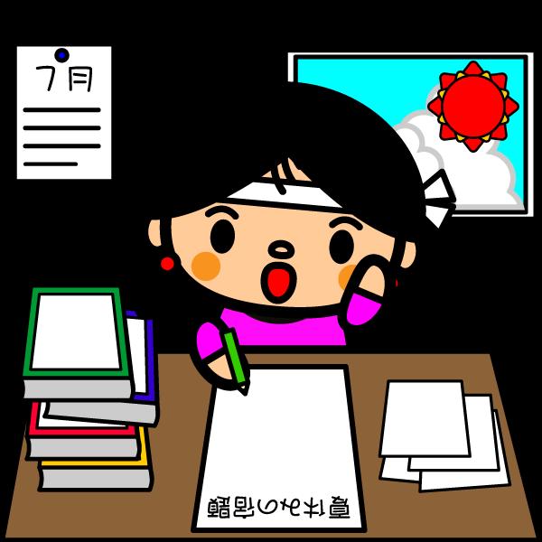 かわいい夏休みの宿題の無料イラスト・商用フリー
