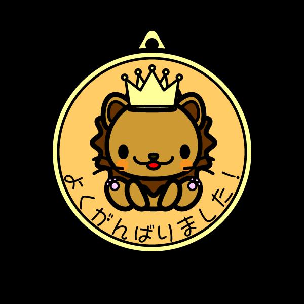 かわいい幼稚園のメダルの無料イラスト・商用フリー