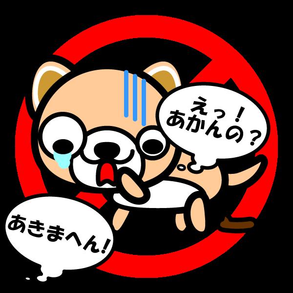 かわいい犬の散歩禁止(糞)2の無料イラスト・商用フリー