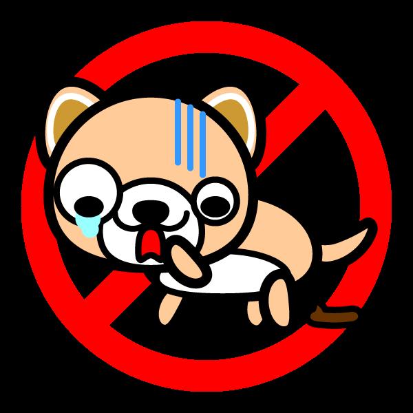 かわいい犬の散歩禁止(糞)の無料イラスト・商用フリー