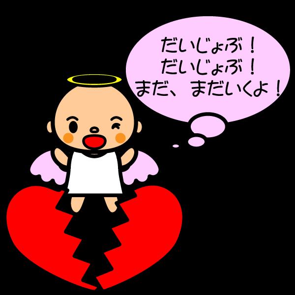 かわいい失恋天使の無料イラスト・商用フリー