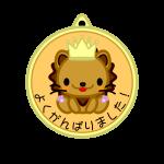 medal_kindergarten-soft