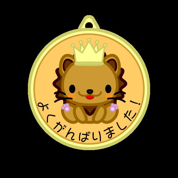 ソフトタッチでかわいい幼稚園のメダルの無料イラスト・商用フリー