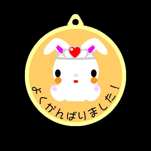 縁無しでかわいい幼稚園のメダル2の無料イラスト・商用フリー