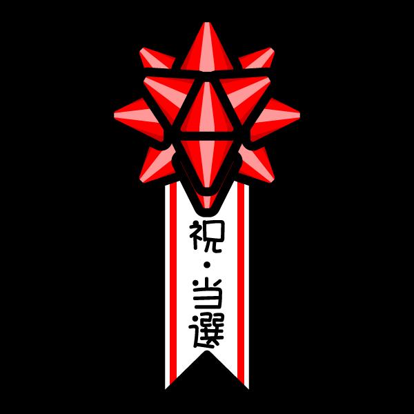 ribbon_election-commendation