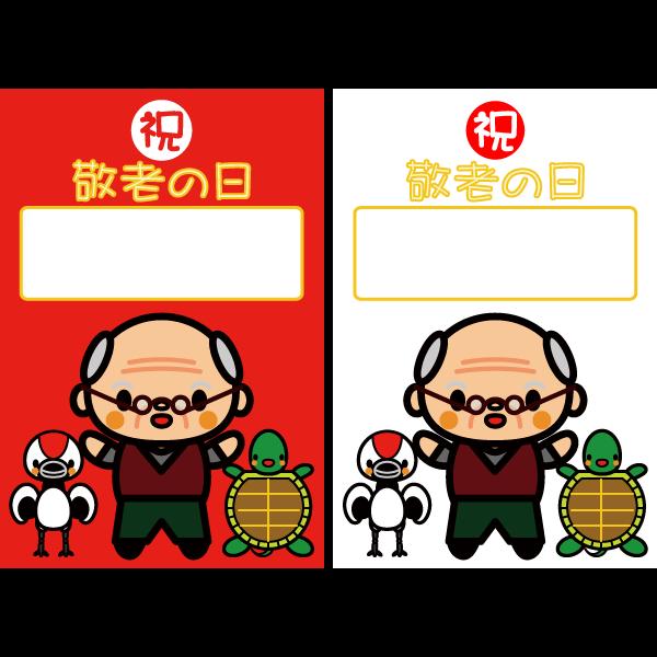 かわいい敬老の日メッセージカード(おじいちゃん)2の無料イラスト・商用フリー