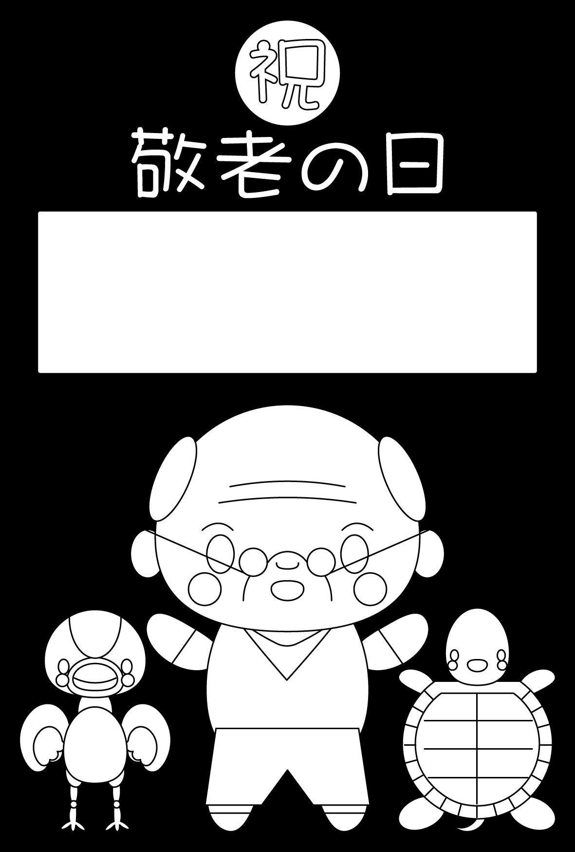 塗り絵に最適な白黒でかわいい敬老の日メッセージカード(おじいちゃん)2の無料イラスト・商用フリー