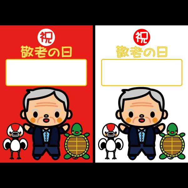 かわいい敬老の日メッセージカード(おじいちゃん)の無料イラスト・商用フリー