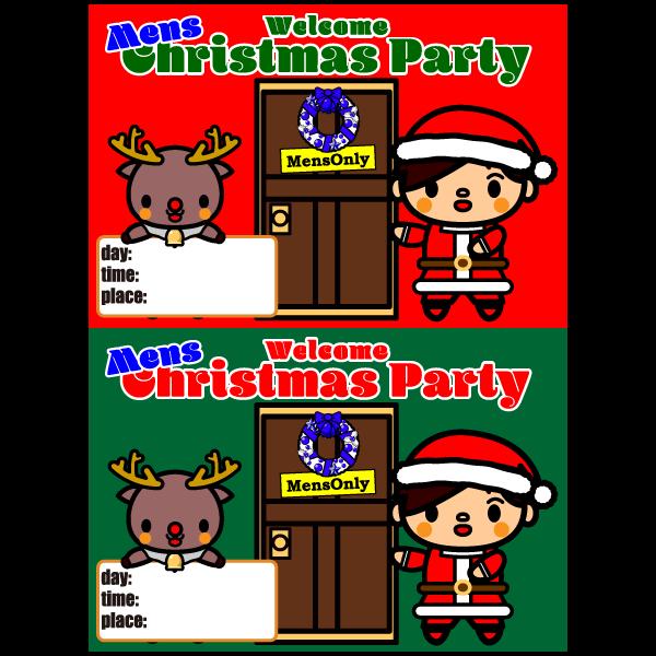 かわいい男性限定クリスマスパーティー開催招待カード・無料イラスト・商用フリー