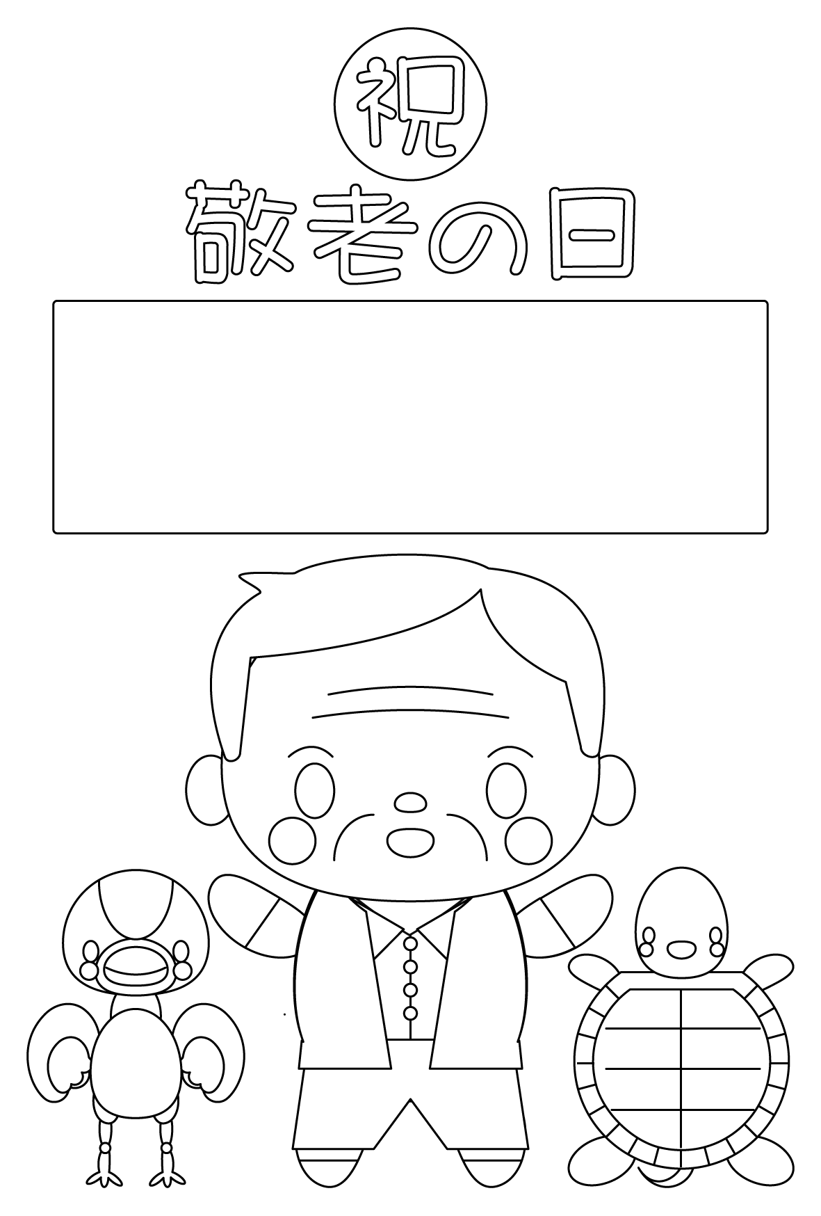 塗り絵に最適な白黒でかわいい敬老の日(おじいちゃん)メッセージカードの無料イラスト・商用フリー