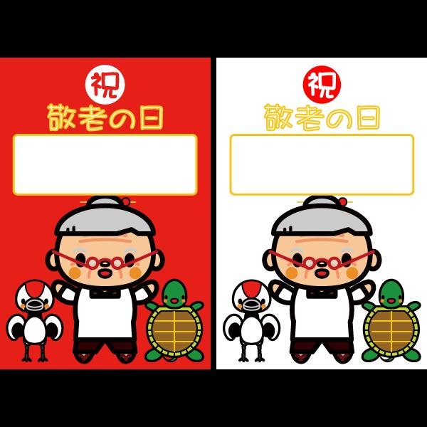 かわいい敬老の日メッセージカード(おばあちゃん)2の無料イラスト・商用フリー