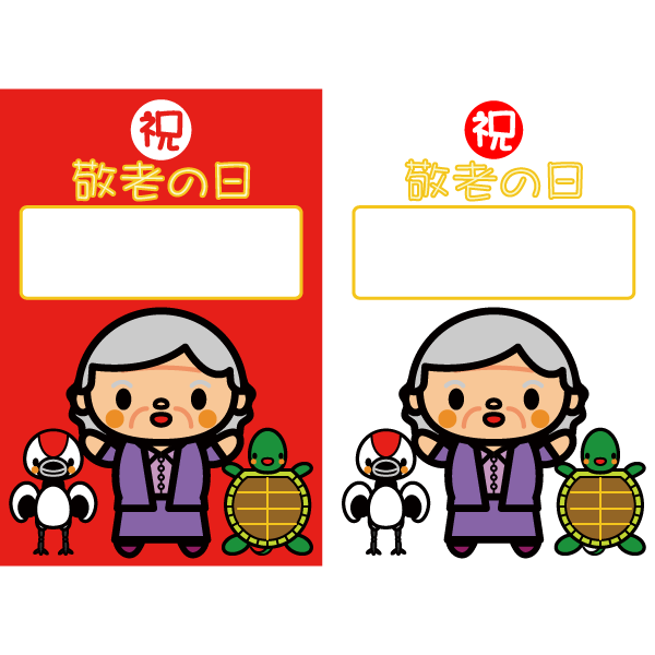 かわいい敬老の日メッセージカード(おばあちゃん)の無料イラスト・商用フリー