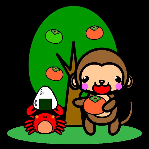 かわいい猿蟹合戦の無料イラスト・商用フリー