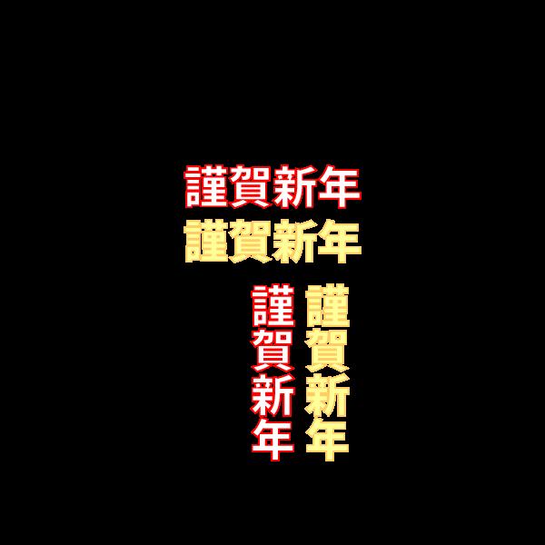 かわいい謹賀新年文字の無料イラスト・商用フリー