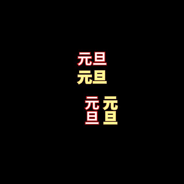 かわいい元旦文字の無料イラスト・商用フリー