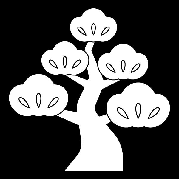塗り絵に最適な白黒でかわいい松の無料イラスト・商用フリー