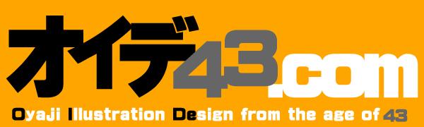 オイデ43